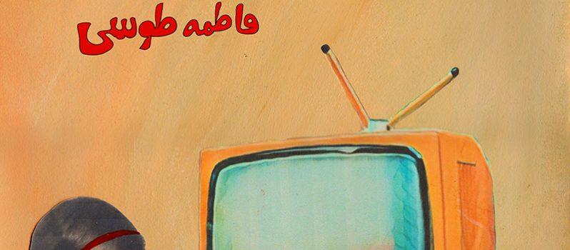پوستر فیلم کوتاه بچه ننه به کارگردانی فاطمه طوسی