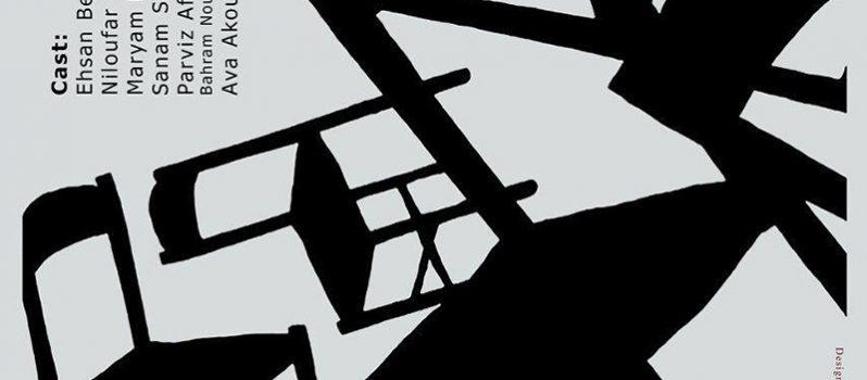 پوستر فیلم کوتاه هفت ضلعی به کارگردانی مهرداد فخرپور