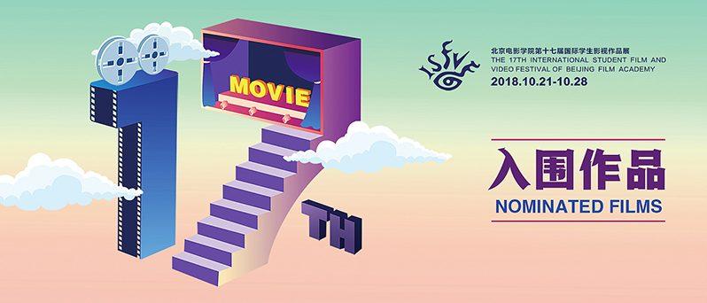 فیلم کوتاه «آسمان آبی، زمین پاک» در بزرگترین جشنواره دانشجویی جهان