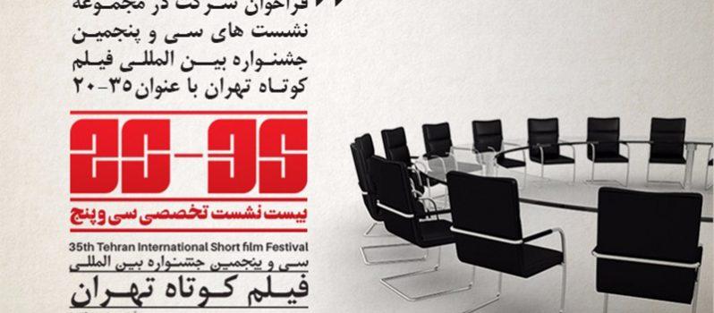 انتشار فراخوان شرکت در مجموعه نشستهای جشنواره بینالمللی فیلم کوتاه تهران