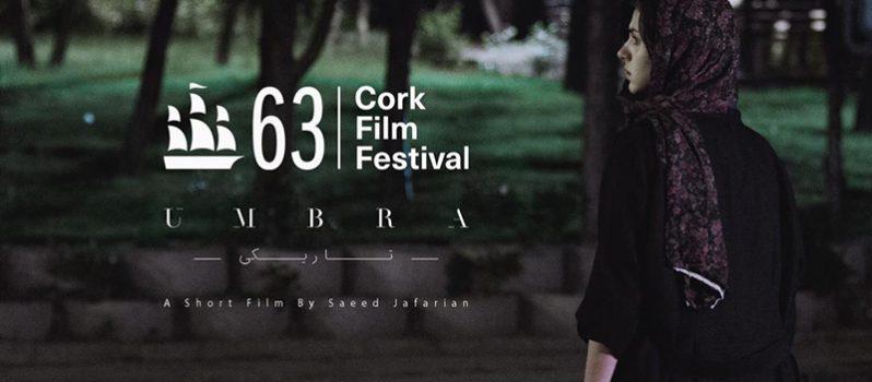 حضور فیلم کوتاه «تاریکی» در جشنواره کورک ایرلند و مد فیلم ایتالیا
