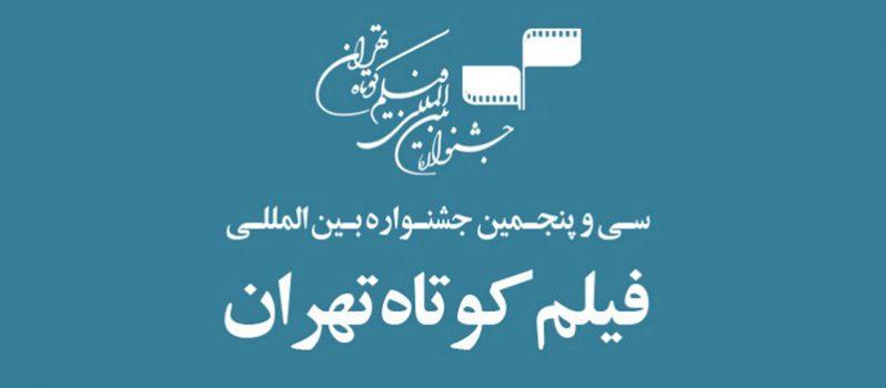 سی و پنجمین جشنواره بینالمللی فیلم کوتاه تهران
