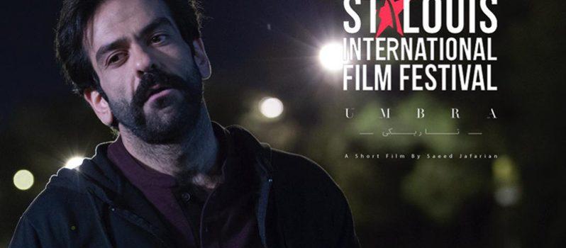 فیلم کوتاه «تاریکی» بیست و هفتمین دوره جشنواره سنت لوئیس آمریکا
