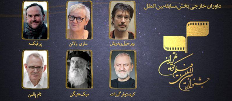 معرفی داوران خارجی بخش مسابقه بینالملل جشنواره فیلم کوتاه تهران