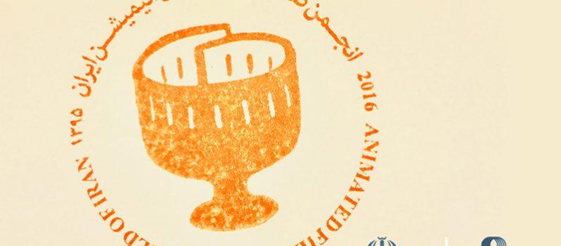 اسامی نامزدهای دهمین جشن مستقل انیمیشن اعلام شد + زمان برگزاری مراسم پایانی