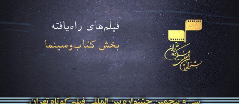 اعلام اسامی فیلمهای راهیافته به بخش کتاب و سینمای جشنواره بینالمللی فیلم کوتاه تهران