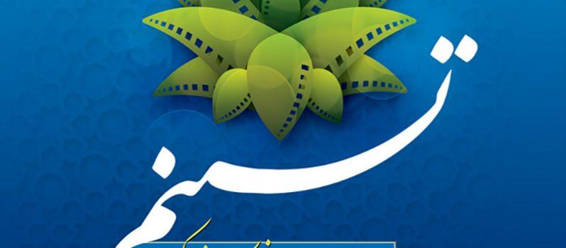 سومین جشنواره ملی فیلم کوتاه، فیلمنامه و عکس تسنیم