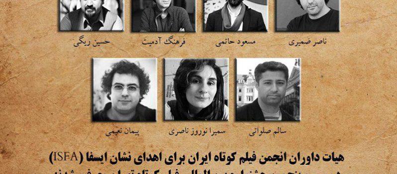 هیات داوران انجمن فیلم کوتاه ایران برای اهدای نشان ایسفا در سی و پنجمین جشنواره بینالمللی فیلم کوتاه تهران معرفی شدند