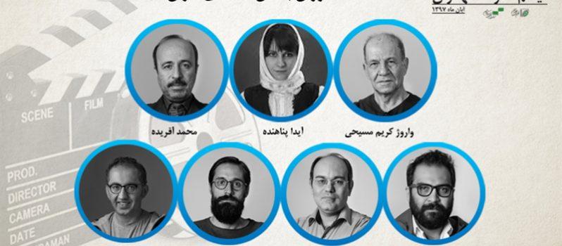 هیات داوران جشنواره فیلم کوتاه تهران معرفی شدند