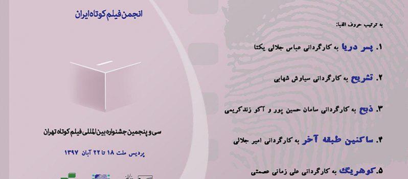 پنج فیلم برتر از نگاه تماشاگران در روز اول جشنواره فیلم کوتاه تهران معرفی شدند