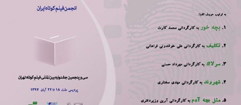 پنج فیلم برتر از نگاه تماشاگران در روز دوم جشنواره فیلم کوتاه تهران معرفی شدند
