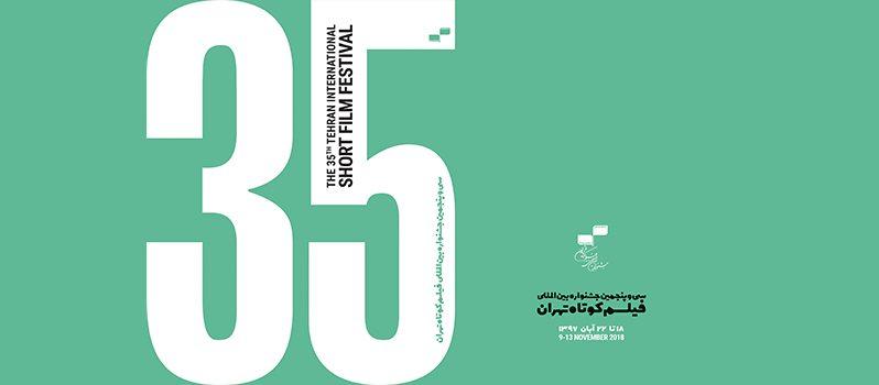 پیشنهادهای فیدان برای سی و پنجمین جشنواره بینالمللی فیلم کوتاه تهران