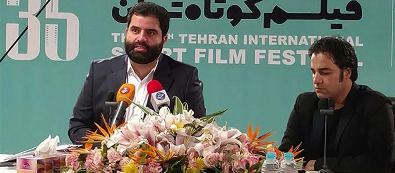 گزارش نشست خبری سی و پنجمین جشنواره فیلم کوتاه تهران