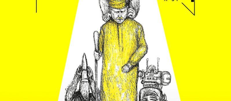 پوستر مستند کوتاه شبیه سازی آقای زرد به کارگردانی ماهان خمامیپور