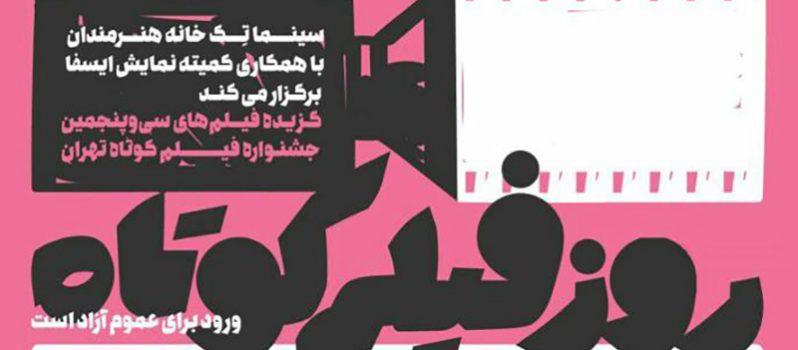 بهبهانه اکرانِ فیلمهای برگزیده جشنواره فیلمکوتاه تهران، در خانه هنرمندان