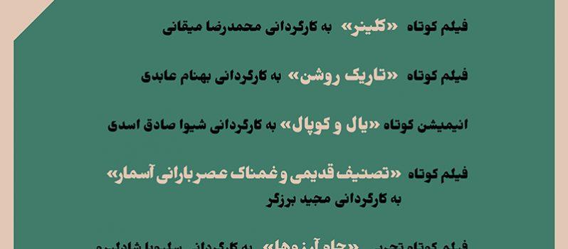 فیدان و مکتب شهید ثالث برگزار می کنند نخستین برنامه نمایش فیلم کوتاه سینماتک «اتاق سبز»