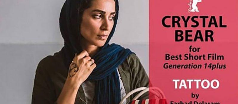 جایزه بهترین فیلم کوتاه بخش جنریشن جشنواره برلین به فیلم کوتاه ایرانی رسید