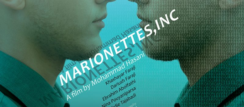 پوستر فیلم کوتاه شرکت سهامی آدمهای مصنوعی به کارگردانی محمد حسنی