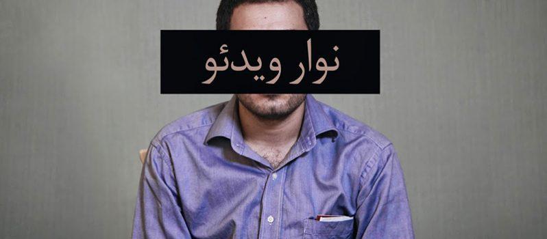 فیلم کوتاه نوار ویدئو به کارگردانی حسین شاعری