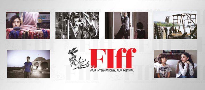 اعلام اسامی فیلمهای کوتاه بخش «جلوهگاه شرق» جشنواره جهانی فیلم فجر + سه فیلم کوتاه ایرانی