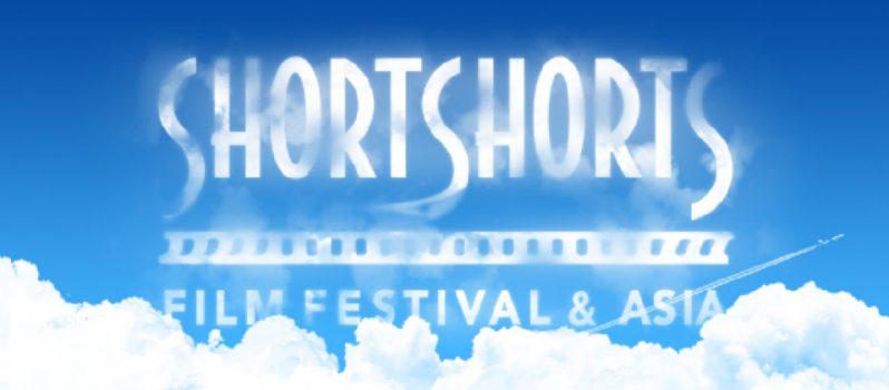 سه فیلم کوتاه ایرانی در جشنواره Short Shorts ژاپن