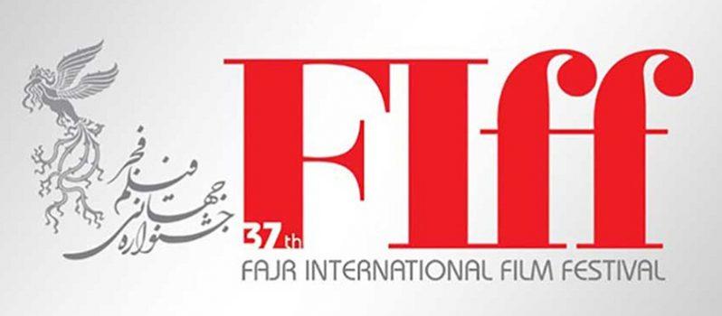 شش فیلم کوتاه راه یافته به بخش نمایشهای بازار سی و هفتمین جشنواره جهانی فیلم فجر معرفی شدند