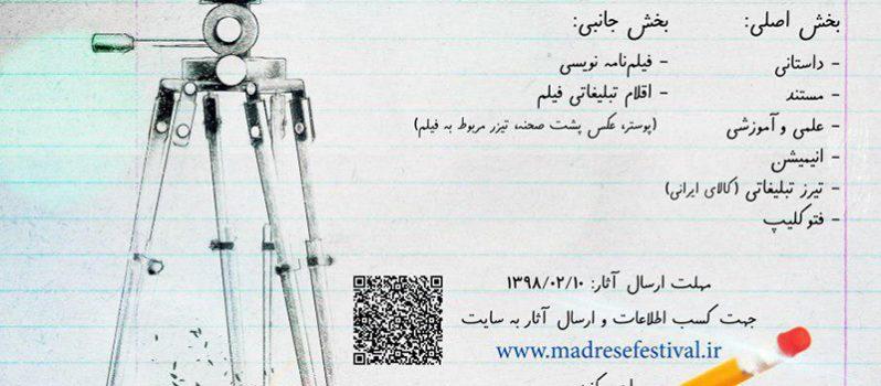 فراخوان پنجمین دوره جشنواره فیلم کوتاه دانش آموزی مدرسه