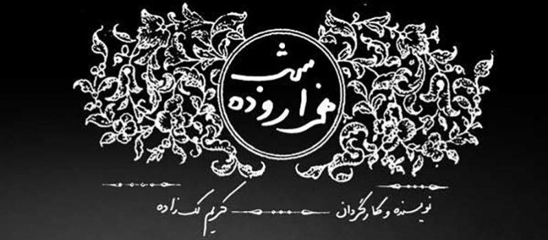 مجموعه هزار و ده شب به کارگردانی کریم لکزاده