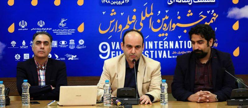 نشست رسانهای نهمین جشنواره بینالمللی فیلم وارش برگزار شد