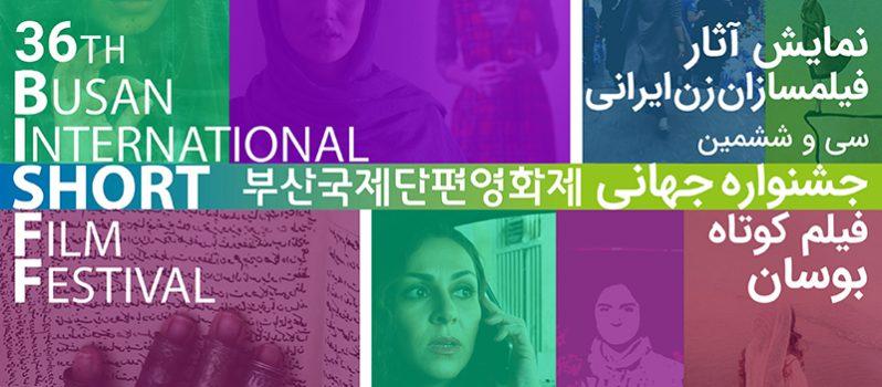 نمایش آثار فیلمسازان زن ایرانی در جشنواره فیلم کوتاه بوسان به همت قصیده گلمکانی
