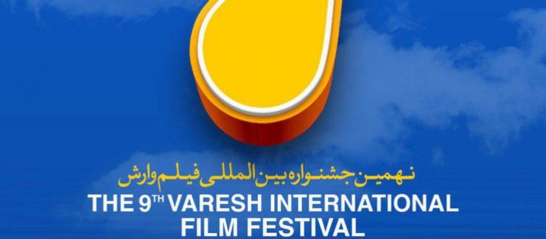 نهمین جشنواره بینالمللی فیلم وارش
