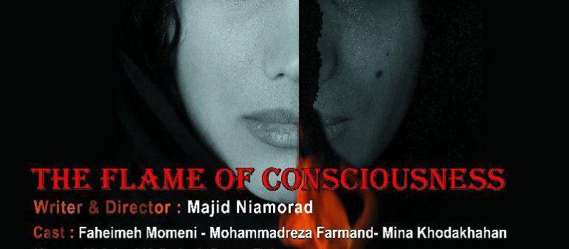 پوستر فیلم کوتاه شعلههای شعور به کارگردانی مجید نیامراد