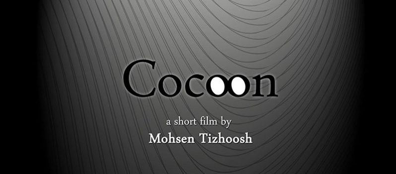 پوستر فیلم کوتاه پیله به کارگردانی محسن تیزهوش
