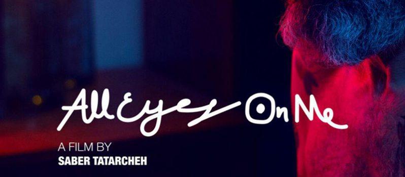 پوستر فیلم کوتاه چشمها رو من به کارگردانی صابر تتارچه