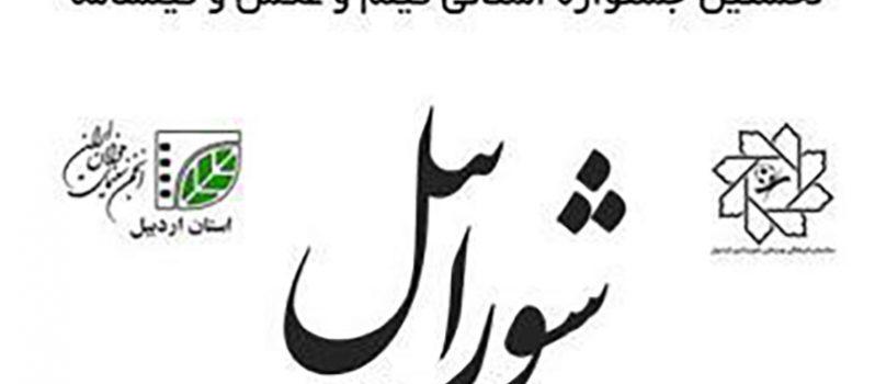 فراخوان نخستین جشنواره استانی فیلم و عكس و فیلمنامه شورابیل