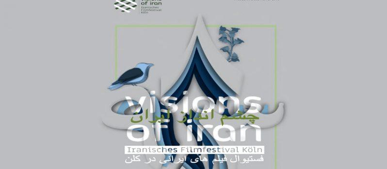 هفده فیلم کوتاه در جشنواره فیلمهای ایرانی کلن به نمایش درمیآیند