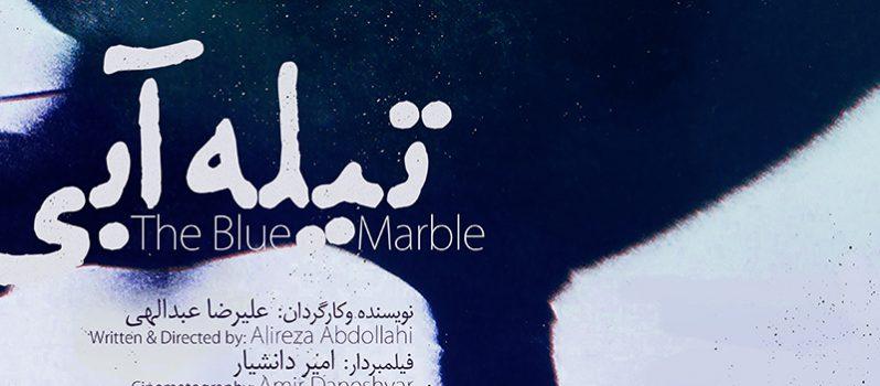 پوستر فیلم کوتاه تیله آبی به کارگردانی علیرضا عبدالهی