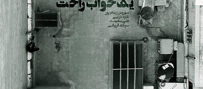 پوستر فیلم کوتاه خواب راحت به کارگردانی مرجان شریف نیا