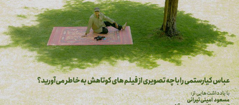 عباس کیارستمی را با چه تصویری از فیلمهای کوتاهش به خاطر میآورید؟