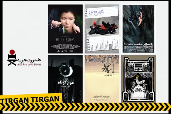 معرفی شش فیلم کوتاه اکران تیرگان در گروه هنر و تجربه