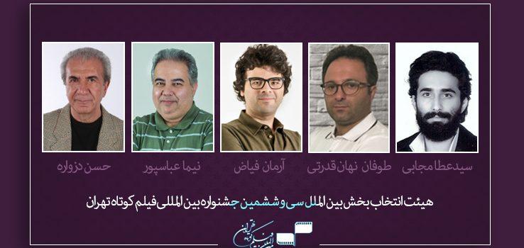 معرفی هیات بازبینی و انتخاب بخش بینالملل جشنواره فیلم کوتاه تهران