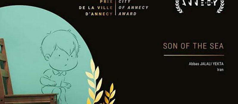یک جایزه از جشنواره انسی برای «پسر دریا»