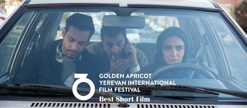 جایزه بهترین فیلم کوتاه جشنواره زردآلوی طلایی به «کلاس رانندگی» رسید