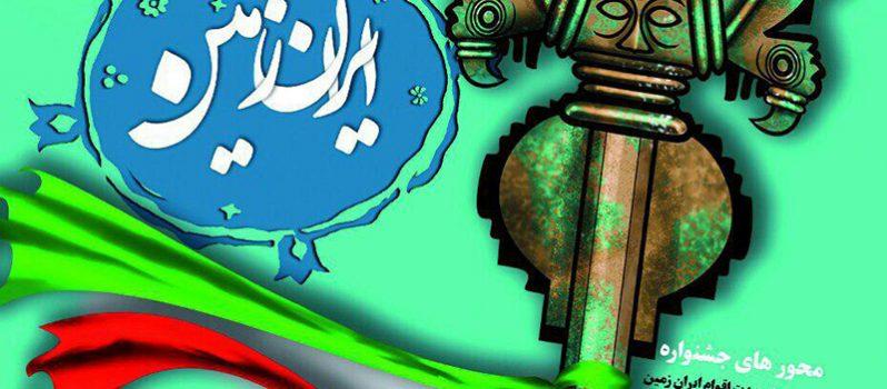 فراخوان نخستین جشنواره دانشجویی فرهنگی هنری اقوام ایران زمین
