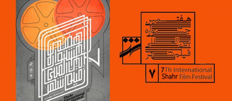 فیلمهای کوتاه راه یافته به بخش مسابقه انیمیشن و داستانی جشنواره فیلم شهر