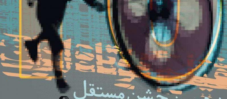 پوستر دهمین جشن مستقل فیلم کوتاه ایران