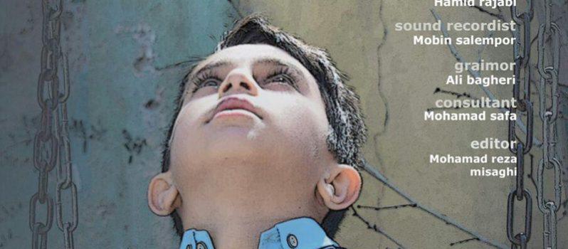 پوستر فیلم کوتاه این یک بازی نیست به کارگردانی محمدرضا میثاقی