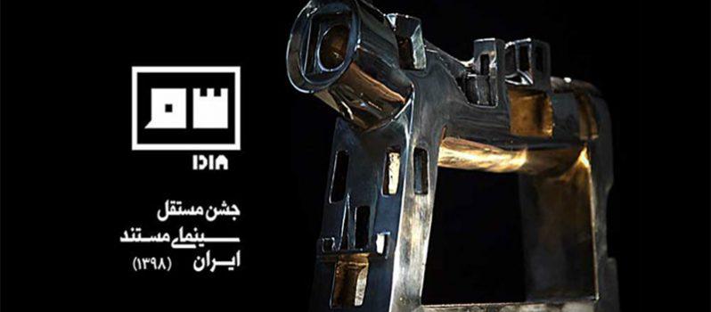یازدهمین جشن مستقل سینمای مستند ایران