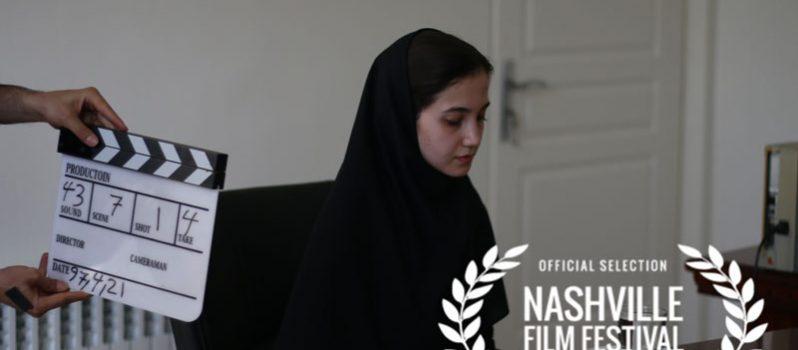 «شاخدار» نماینده ایران در جشنواره نشویل
