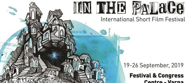 سه-فیلم-کوتاه-ایرانی-در-جشنواره-IN-THE-PALACE-بلغارستان